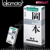Okamoto岡本Skinless Skin蝶薄型保險套10入裝衛生套