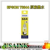 USAINK★ EPSON T6644 /T664400 黃色原廠墨水 適用L100/L110/L120/L200/L210/L300/L350/L355/L455
