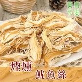 煙燻魷魚絲 200G大包裝 香Q順口 團購點心【菓青市集】