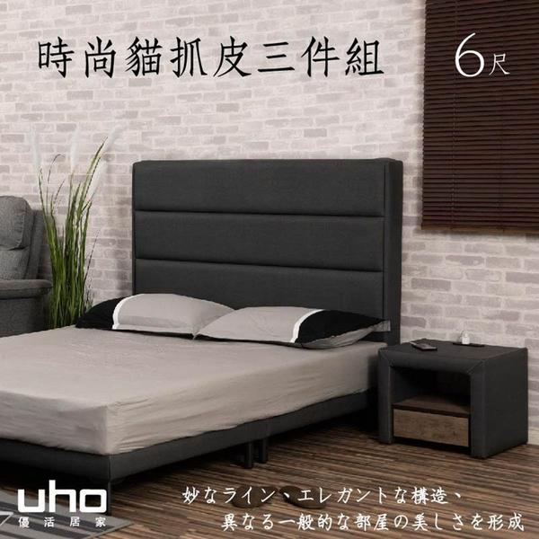 床組【UHO】時尚貓抓皮革三件床組(床頭片+黑鐵腳床底+一抽床邊櫃)-6尺雙人加大