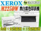Fujixerox DocuPrint M225dw+CT202330 高量原廠匣一支 黑白無線雷射複合機