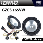 【GROUND ZERO】 德國零點 GZCS 165VW VW/Skoda車系專用 兩音路套裝喇叭 100%德國製造