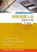 (二手書)理財規劃人員專業能力測驗(五版)