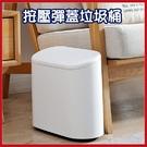北歐風日式按壓彈蓋垃圾桶 手提雙層垃圾桶 衛生防異味 (白色限定)【AP07023】i-Style居家生活