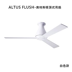 【MIDUOLI米多里】ALTUS-FLUSH-奧特斯吸頂式吊扇(含裝亮白款