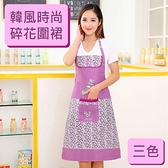 【媽媽咪呀】韓國熱銷修身顯瘦輕巧圍裙(碎花小清新款)淺咖啡 F