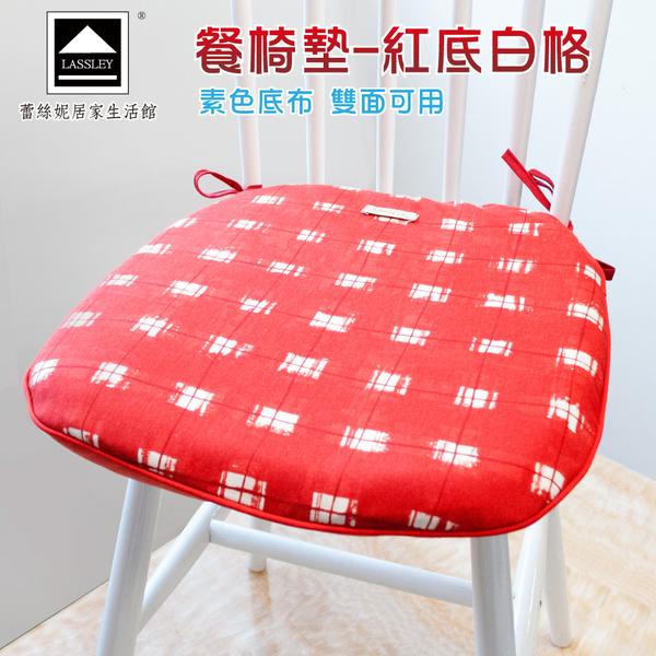 【Lassley蕾絲妮】印染餐椅墊-紅底白格
