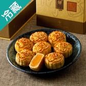 香港九龍酒店迷你酥皮奶黃月餅40gX8粒/盒【愛買冷藏】
