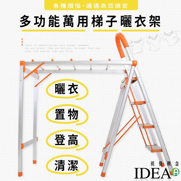 【IDEA】多功能萬用鋁合金梯子曬衣架 掛衣桿 晾衣架 爬梯 登高梯 樓梯【HA-006】可折疊收納