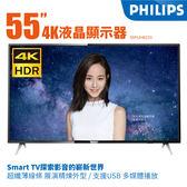 PHILIPS飛利浦 55吋4K HDR 聯網液晶電視 顯示器+視訊盒 55PUH6233