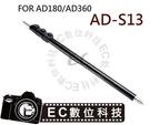 【EC數位】GODOX AD-360 AD-180 閃光燈 AD-S13 手腕帶 手持燈柱伸縮桿 ADS13 AD360 AD180