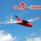 艾瑞模型游鷹號電動手拋飛機泡沫紙飛機滑翔機航模飛行器兒童玩具  維娜斯精品屋