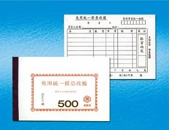 萬國牌 500 56K 二聯免用統一發票收據 免用複寫紙 橫式 9.3*15.3cm(一盒20本)