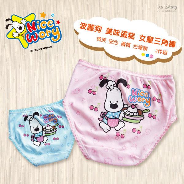 【福星】  韓國 波麗狗 甜美蛋糕女童三角褲 / 台灣製 / 2件入/ 3701
