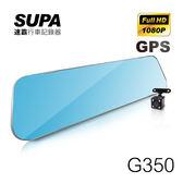 速霸 G350 GPS測速預警 前後雙鏡頭 後視鏡型行車記錄器(送32G TF卡)