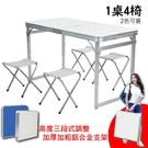 【 IS空間美學】鋁合金休閒戶外摺疊桌椅...