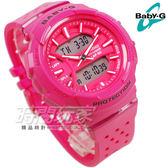 Baby-G BGA-240-4A 跑步專門 電子錶 雙顯錶 運動錶 女錶 夜光顯示 CASIO卡西歐 BGA-240-4ADR 桃紅