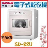 【SANLUX 台灣三洋】7.5KG 電子式 乾衣機 不鏽鋼轉筒《SD-88U》全新原廠保固