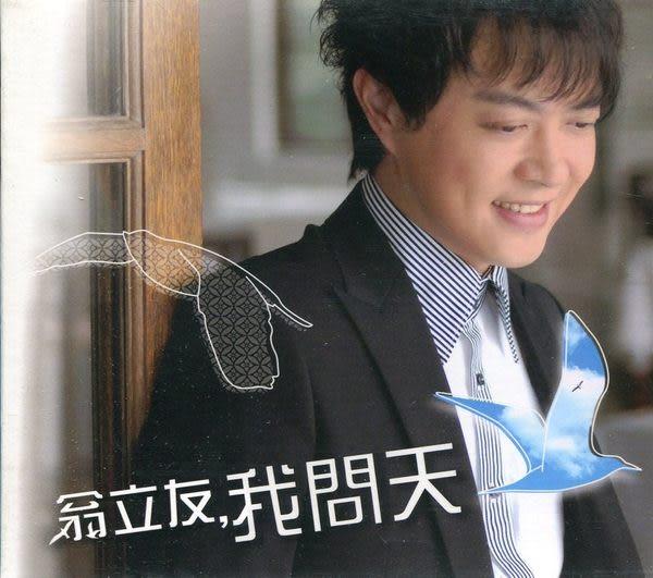 翁立友 我問天 CD (音樂影片購)