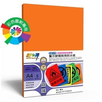 彩之舞 HY-T123HVO 彩雷彩色警示膠質耐用防水紙-橘色 155g A4 (塑膠材質) - 5張/包