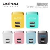 [富廉網] 【ONPRO】2.4A USB 雙埠電源供應器/充電器 漾彩色系 UC-2P01 白/淺粉紅/粉藍