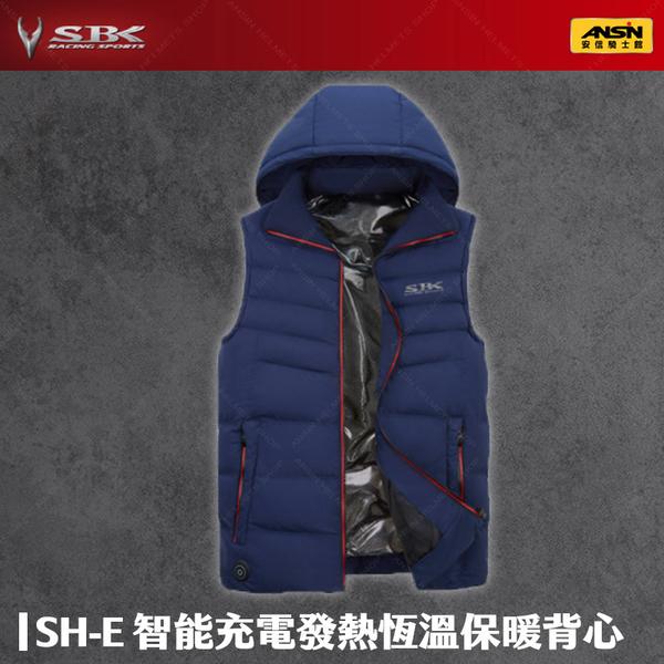 [安信騎士]  SBK SH-E 藍 冬季 智能充電發熱恆溫保暖背心 遠紅外線發熱 背心 SHE