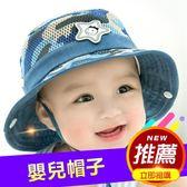 新年大促嬰兒帽子男女寶寶帽子中小童迷彩網眼盆帽遮陽帽防曬帽漁夫帽夏 森活雜貨