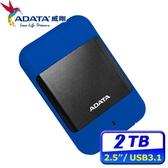 [富廉網] ADATA 威剛 HD700 2TB USB3.0 2.5吋 軍規行動硬碟 藍色