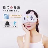 韓國可愛卡通眼罩睡眠遮光透氣女睡覺護眼罩耳塞防噪音三件套冰袋 居享優品