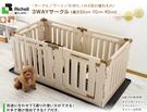 日本Richell《58851 ABS塑鋼三用多功能安全圍籠圍欄》適合4-40公斤寵物 (六面90公分高)