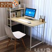 蔓斯菲爾電腦桌台式家用經濟型書桌簡約現代電腦桌簡易書架辦公桌igo   良品鋪子