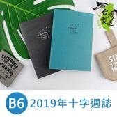 珠友 BC-50339 B6/32K 2019年十字週誌/週計劃/手帳/日記手札-補充內頁