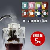 8個莊園 濾掛咖啡(8入/組)【JC咖啡】氮氣防氧化保鮮包裝 - 單一莊園咖啡 不混豆