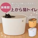 ◆MIX米克斯◆日本IRIS.新桶式貓砂盆PUNT-430,終極版解決砂亂噴問題,貓愛撥砂也不怕-落砂盆功能