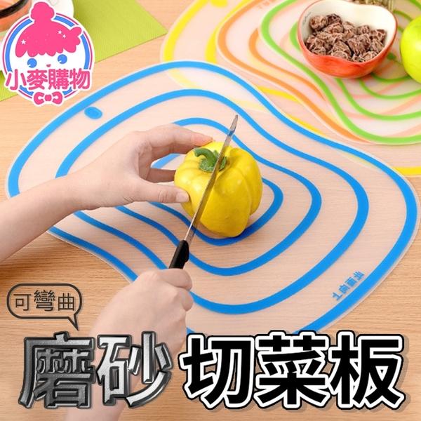 現貨 快速出貨【小麥購物】磨砂切菜板 透明彎曲切菜板切水果菜板烘焙揉麵【G098】