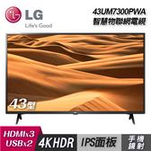 【LG 樂金】43型4K HDR智慧物聯網電視43UM7300PWA(送基本安裝)