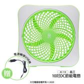 【晶工】10吋DC節能電扇/DC扇 JK-118 【贈】USB線
