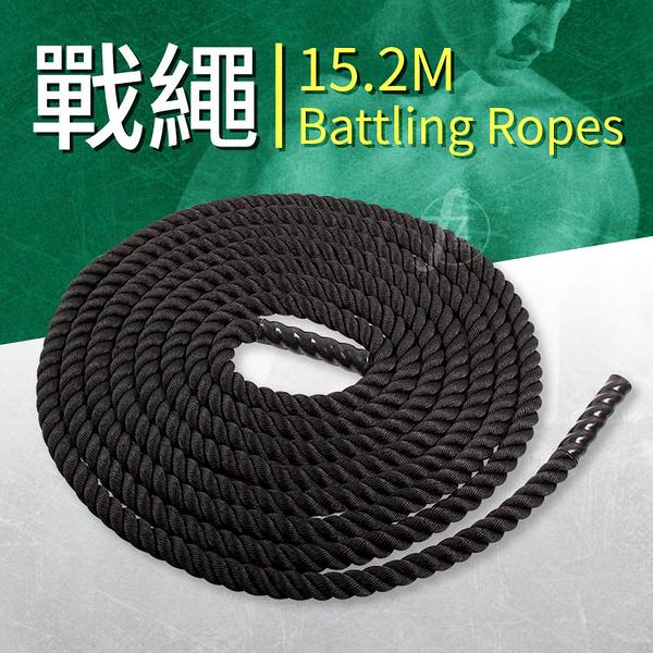 《15.2公尺》戰繩/體能訓練繩/健身甩繩/力量繩/Battling Ropes