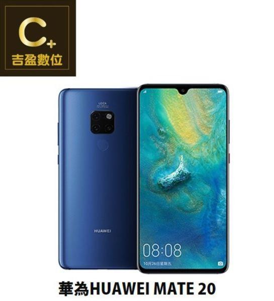 華為 HUAWEI MATE 20 128G 6.4吋 空機 板橋實體店面 【吉盈數位商城】