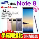 Samsung Galaxy Note8 6G/64G 6.3吋 贈原廠LED皮革翻頁式皮套+9H玻璃貼 旗艦級智慧型手機 0利率 免運費