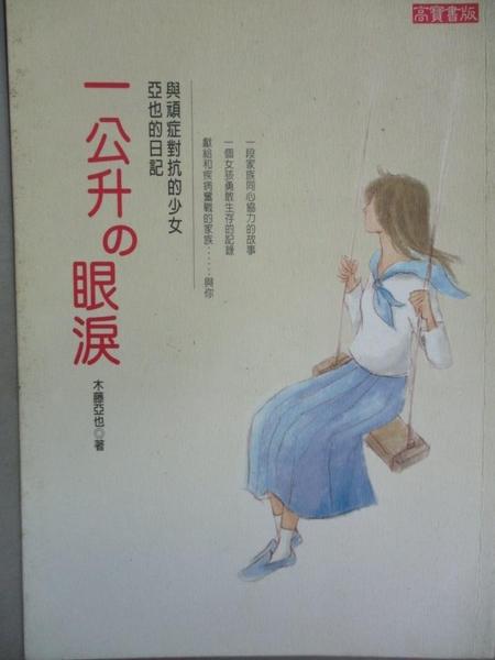 【書寶二手書T3/翻譯小說_LMU】一公升的眼淚-亞也的日記_木藤亞也