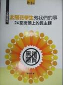 【書寶二手書T2/社會_KOD】太陽花學生教我們的事 : 24堂街頭上的民主課_葉柏祥