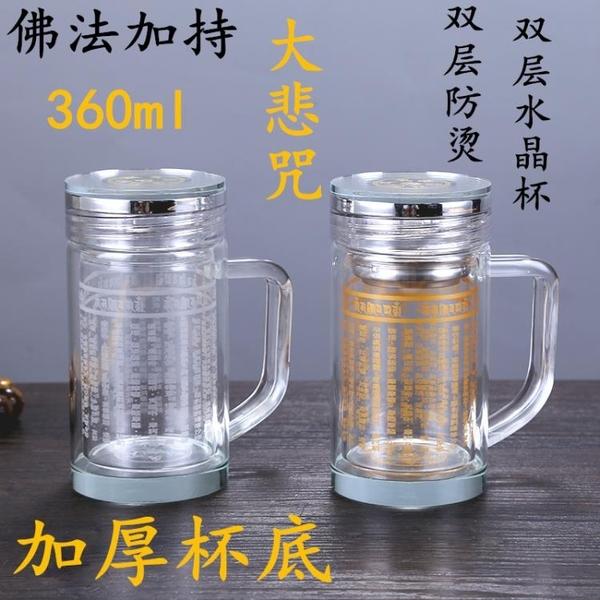 大悲咒水晶杯帶蓋玻璃茶杯經文雙層辦公杯雨寶陀羅尼大悲咒水杯