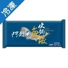 阿文師魚餃 90G/包【愛買冷凍】