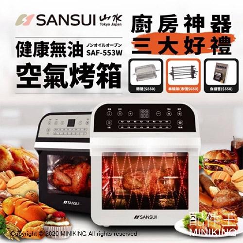 現貨 公司貨 SANSUI 山水 SAF-553W 空氣烤箱 無油 旋風 氣炸烤箱 溫控智能 觸控面板 黑色 白色