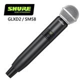 SHURE GLXD2 / SM58手持麥克風-原廠公司貨/2.4G傳輸/需搭配接收器使用
