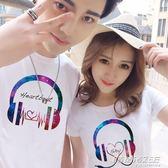 不一樣的情侶裝韓版愛情夏季學生t恤短袖寬松上衣潮 時尚教主
