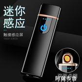 點煙器 新品智慧超薄LED觸摸感應屏USB雙面電子點煙器金屬禮品打火機 阿薩布魯