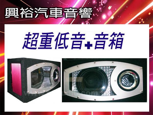 【EARTHQUAKE】10吋500w主動式單孔超重低音喇叭*含壓克力音箱.1風洞.擴大機