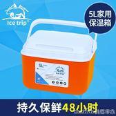 5L冰途戶外保溫箱 冷藏箱便攜式家用食品保鮮箱外賣箱釣魚箱小號5Ligo 美芭